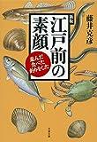 江戸前の素顔 遊んだ・食べた・釣りをした (文春文庫)