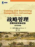 战略管理:获取持续竞争优势(原书第4版) (华章教材经典译丛)