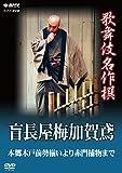 歌舞伎名作撰 盲長屋梅加賀鳶 [DVD]