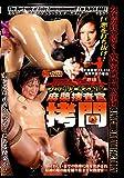 女の惨すぎる瞬間 麻薬捜査官拷問 女捜査官FILE-18 [DVD]