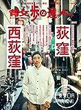 散歩の達人 2019年11月号 [雑誌]