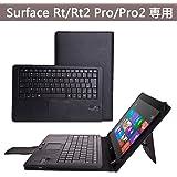 【JUVENA】Surface Rt/Rt2 Pro/Pro2専用専用bluetoothキーボード付カバー タッチパッド付きキーボード US配列(ブラック)