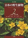 改訂新版 日本の野生植物 2:イネ科~イラクサ科