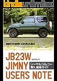 「ノーマル」ジムニー 買う、維持ガイド: 後継モデル登場!? だから今こそJB23
