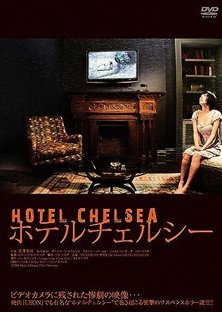 Amazon   ホテルチェルシー [DVD...