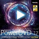 PowerDVD 17 Ultra (最新)|ダウンロード版
