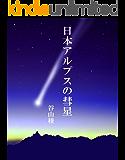 日本アルプスの彗星
