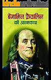 Benjamin Franklin Ki Atmakatha  (Hindi)