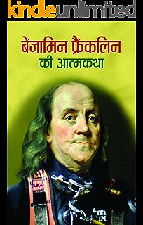 In pdf hindi history hitler