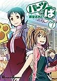 パーツのぱ 7 (電撃コミックス EX 130-7)