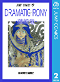 藤崎竜短編集 2 DRAMATIC IRONY ドラマティックアイロニー (ジャンプコミックスDIGITAL)