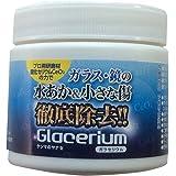 ヤナセ(柳瀬) ガラセリウム 酸化セリウム 100g YGC-100