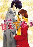 甘え下手2 (ベリーズ文庫)