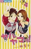 サルヤマっ! 4 (フラワーコミックス)
