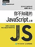 你不知道的JavaScript(上卷) (图灵程序设计丛书)