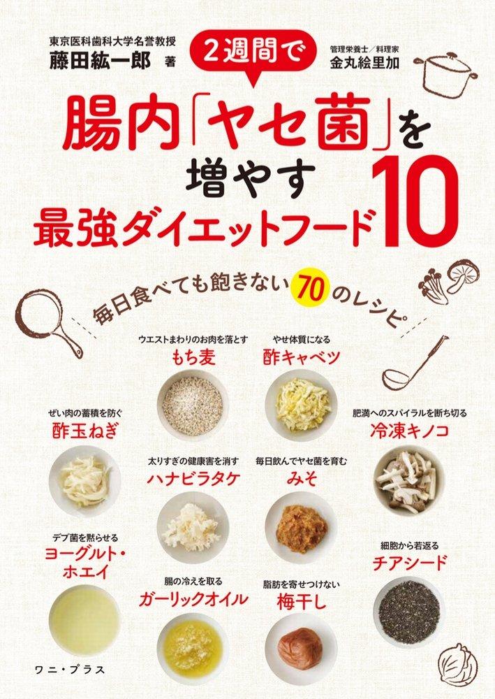 痩せ 菌 ダイエット