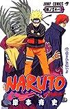 NARUTO -ナルト- 31 (ジャンプコミックス)