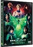 舞台 機動戦士ガンダム00 -破壊による再生-Re:Build (特装限定版) [DVD]
