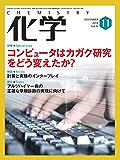 化学 11月号 (2016-10-18) [雑誌]