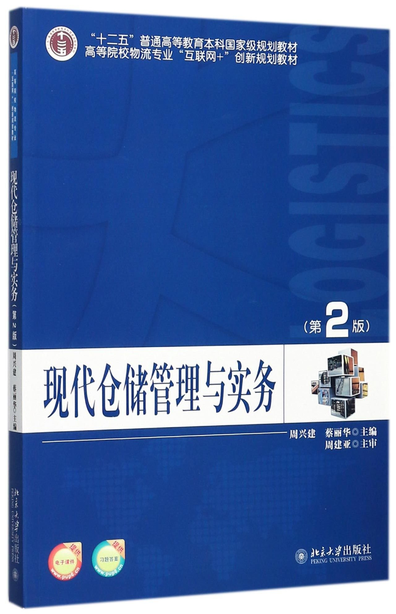 Download 现代仓储管理与实务(第2版高等院校物流专业互联网+创新规划教材) ebook