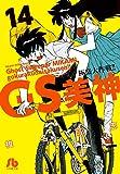 GS美神 極楽大作戦!! 14 (小学館文庫 しH 20)