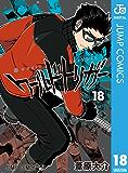 ワールドトリガー 18 (ジャンプコミックスDIGITAL)