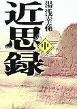 近思録〈中〉 (タチバナ教養文庫)