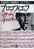 プロコフィエフ (作曲家別名曲解説ライブラリー)