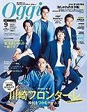 Oggi(オッジ) 2019年 09 月号増刊 川崎フロンターレ版 [雑誌]