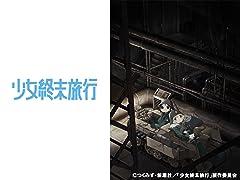 『少女終末旅行』アニメ