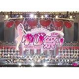 指原莉乃プロデュース 第一回ゆび祭り~アイドル臨時総会~ (2枚組DVD)