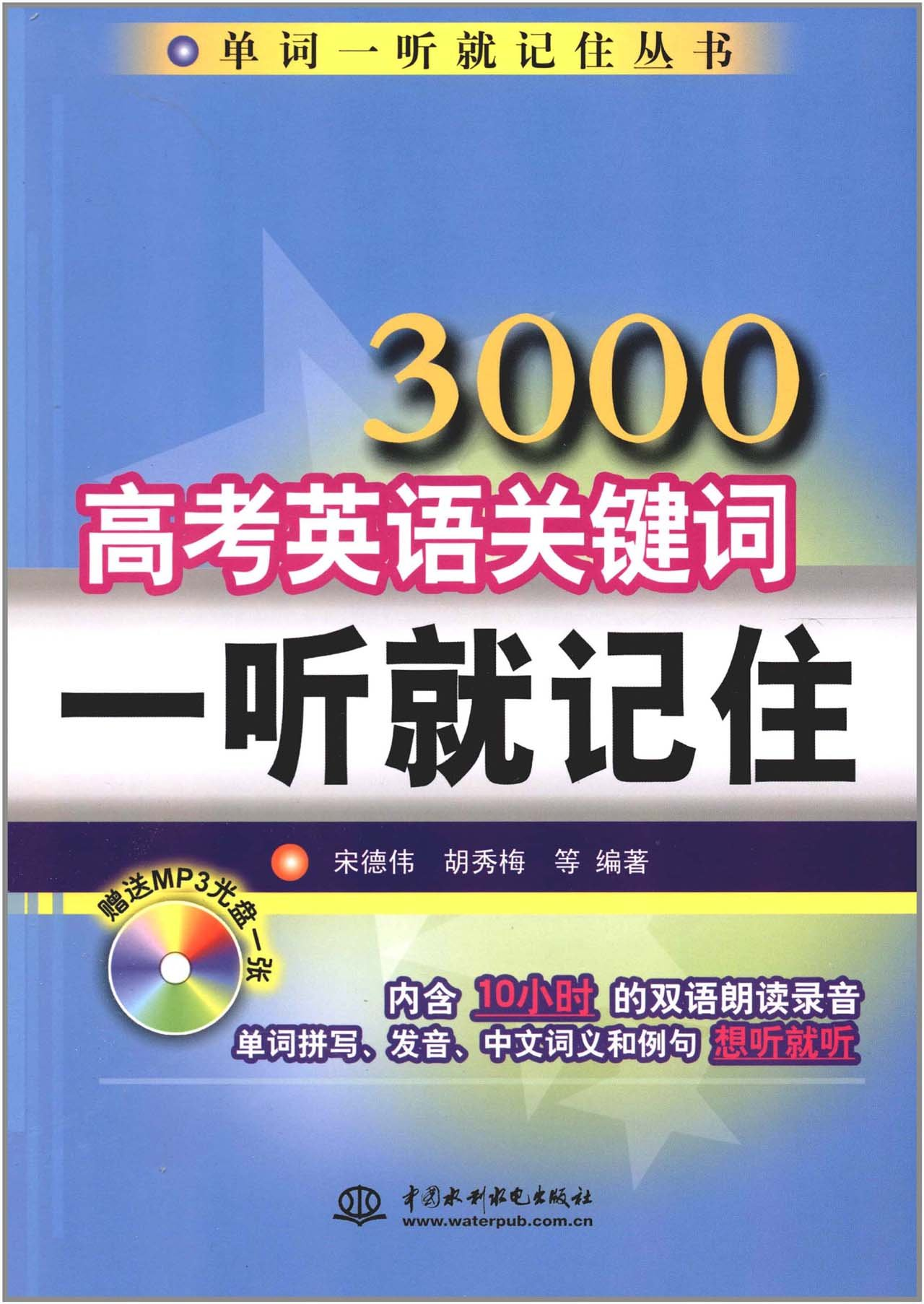 Download The word is one to remember Series: 3000 college entrance English Keywords one to remember (with MP3 CD 1)(Chinese Edition) pdf epub