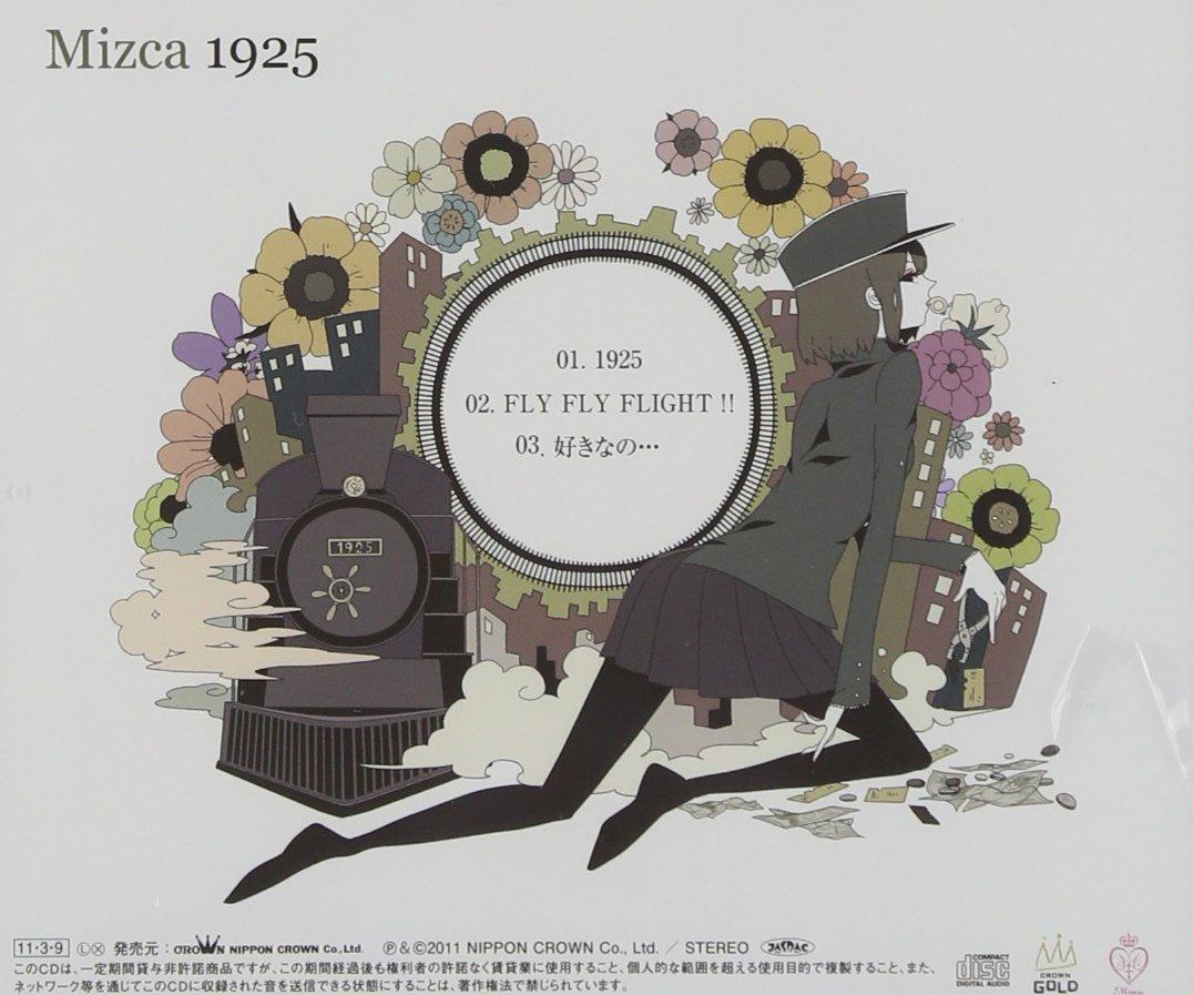 Amazon | 1925 (Bタイプ盤) | Mi...