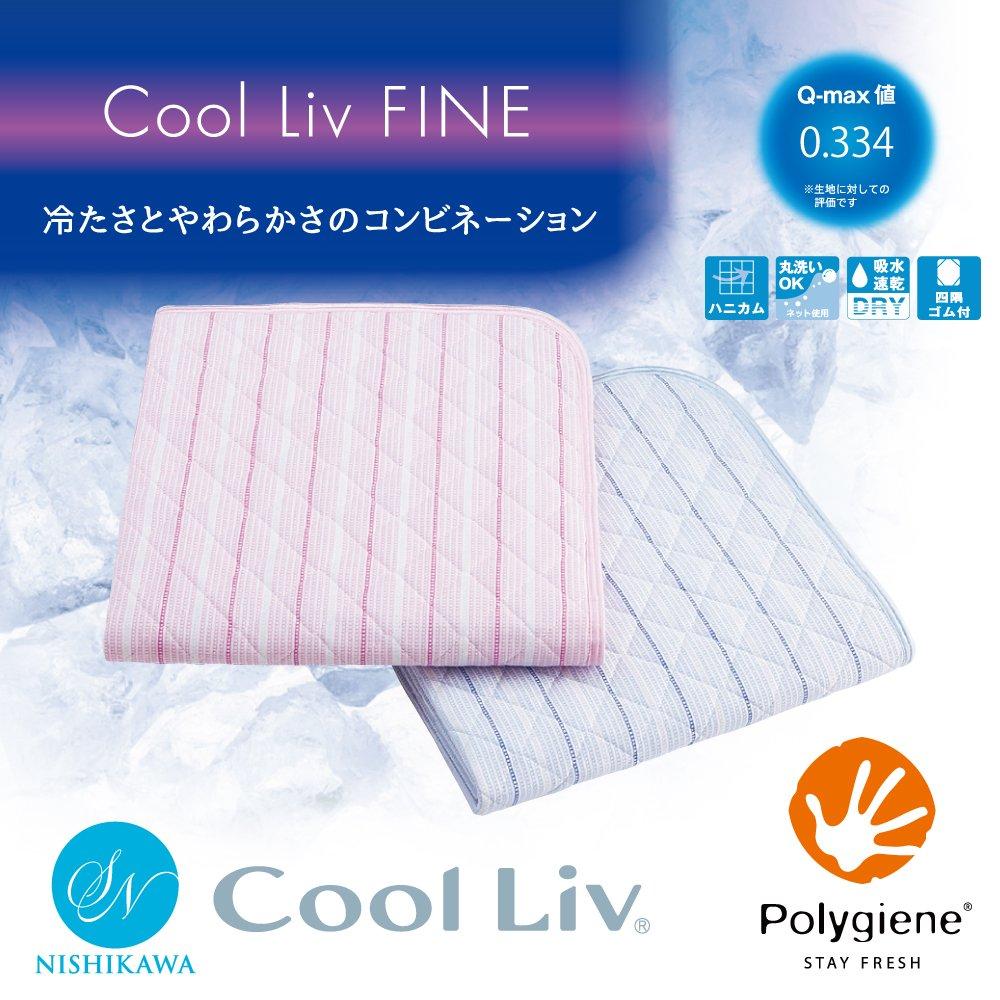 昭和西川 Cool Liv FINE ひんやり 接触冷感 敷きパッド 接触冷感値0.334 (ブルー, ダブル) 140×205cm B07CJZ7MYT ダブル|ブルー ブルー ダブル