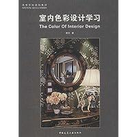 高等学校规划教材·中央美术学院城市设计学院教材:室内色彩设计学习
