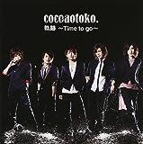 軌跡 ~Time to go~(DVD付A)