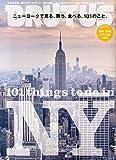 BRUTUS (ブルータス) 2013年 9/15号 [雑誌]