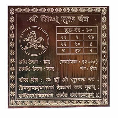 Yantra for sex
