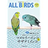 愛鳥家専門誌 ALL BIRDS(オールバード)2016年10月号