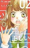 藤原くんはだいたい正しい (2) (Betsucomiフラワーコミックス)