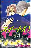 スイート10(テン)(2) (Kissコミックス)