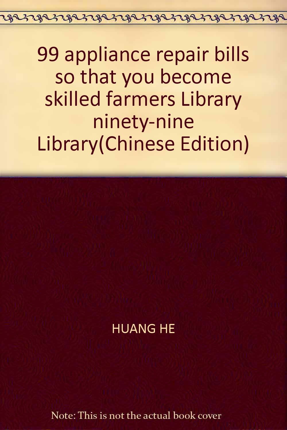 99 appliance repair bills so that you become skilled farmers Library ninety-nine Library(Chinese Edition) PDF