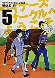 ウイナーズサークルへようこそ 5 (ヤングジャンプコミックス)