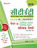 Wiley's CTET Exam Goalpost Solved Papers and Mock Tests, Paper II, (Social Studies/Social Science), Class VI - VIII, 2018, in Hindi