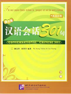 Conversational Chinese 301下 (Chinese and English Edition)