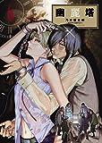 幽麗塔 (6) (ビッグコミックス)