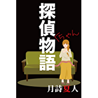 Tantei-chan story (Japanese Edition)