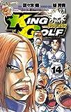KING GOLF 14 (少年サンデーコミックス)