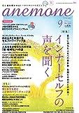 anemone(アネモネ) 2017年 09 月号 [雑誌]