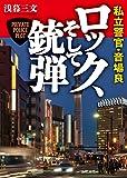 ロック、そして銃弾: 私立警官・音場良 (徳間文庫)